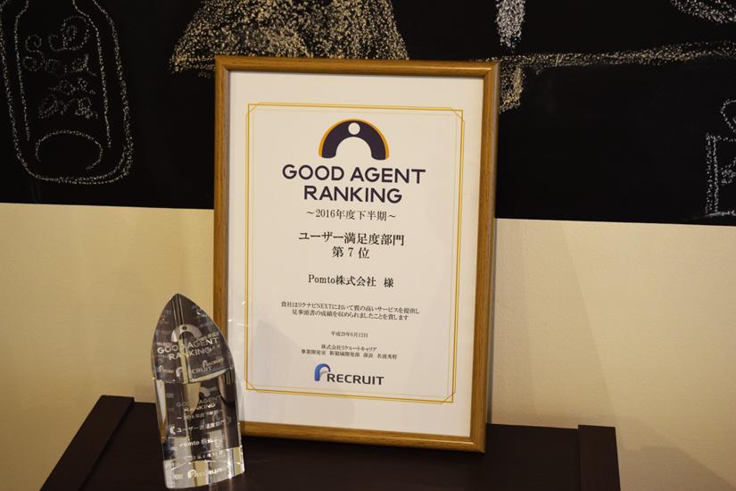 グッドエージェントランキング賞 ユーザー満足度部門 第7位!